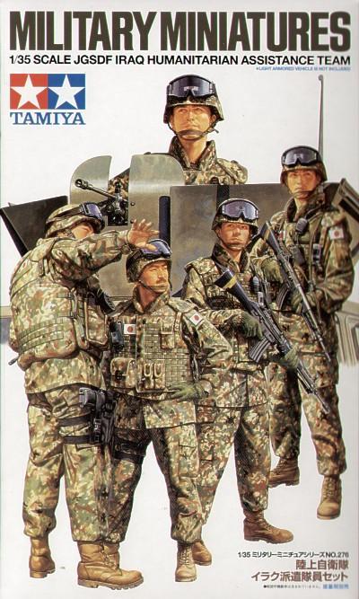 JGSDF Iraq H. Assistance Team