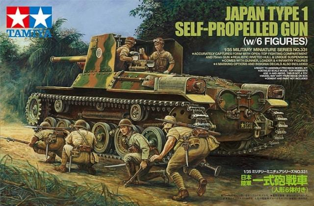 Type 1 Japanese Tank with 6 figures