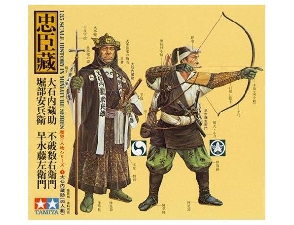 1/35 Samurai x 4                              LTD